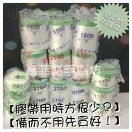 【現貨】養生膠帶#2700 登革熱防噴藥膠帶 油漆膠帶