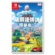 【NS現貨】Switch 遊戲 薩爾達傳說 織夢島 中文版 Nintendo