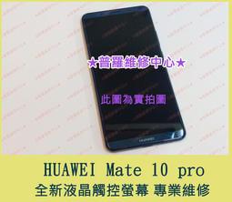★普羅維修中心★ 新北/高雄 HUAWEI Mate 10 pro 全新液晶觸控螢幕 BLA-L29 黑屏 可代工維修