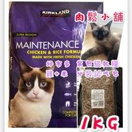 現貨💜台灣好市多💜貓乾糧(紫包)分裝試吃包(貓飼料/貓糧)可加購斯博康貓糧