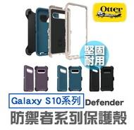 OtterBox for 三星 Galaxy S10e Defender 防禦者系列保護殼