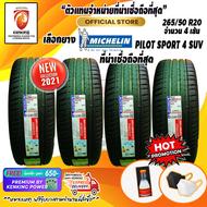 Michelin Pilot sport 4 suv ยางรถ SUV สปอร์ตสมรรถนะสูง ขอบ20 ขนาด 265/50R20 (สำหรับ 4 เส้น) ยางใหม่ปี 2021✨ Free! จุ๊บเหล็ก Premium ลิขสิทธิ์แท้รายเดียว มูลค่า 650฿