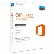 微軟 Microsoft Office 365 個人版-中文版(一年訂閱期) ~送商品卡~