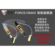 ﹝老游賣場﹞ 燈の匠 Force/SMAX 可調式氣瓶後避震器 後避震 避震 可調式 掛瓶 阻尼可調 彈簧可調