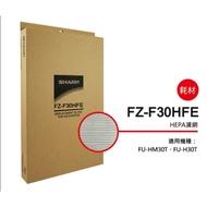 夏普FU-H30T清淨機濾網(原廠公司貨)