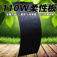 熱銷新品 【日本進口材料】ETFE半柔性太陽能電池.板 軟車頂用車載電動車 房車充電 發電系統