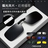 【團購世界】可夾式輕便時尚偏光鏡夾4入(太陽眼鏡、太陽夾片)