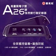響尾蛇 A26 高畫質雙錄電子式後照鏡(10吋IS控螢幕)