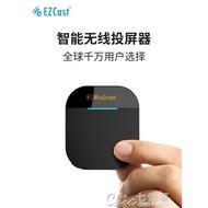 EZCast無線同屏器4K高清電腦手機連接電視機投影HDMI投屏器盒子