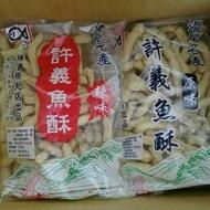 💥淡水魚酥代購💥淡水名產 許義魚酥/阿婆鐵蛋