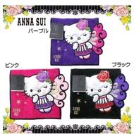 全新 日本 Anna sui 安娜蘇 Hello kitty 聯名 化妝品 收納袋 小物袋 衛生棉 口紅 💄 毛巾袋