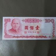 台灣銀行 76年100元 紙鈔 舊台幣