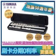 |鴻韻樂器|🔥YAMAHA YFL-211🔥贈免費運送 聊聊有驚喜 YFL-211長笛公司貨 原廠保固 台灣總經銷