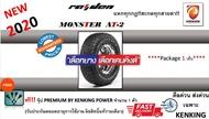 ยางขอบ18 Monster 265/65 R18 AT2 (จำนวน 1 เส้น ) ยางรถยนต์ขอบ18 FREE!! จุ๊ปเกรด PREMIUM By Kenking ลิขสิทธิ์แท้รายเดียว 650 บาท