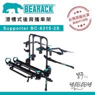 《台灣原廠》BEARACK 熊牌 SUPPORTER BC-6315-2S 滑槽式後背攜車架