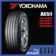 YOKOHAMA AE51 • 195/55R16 • 215/45R17 • 215/50R17 • 225/50R18 ยางใหม่ปี2020