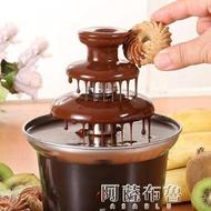 巧克力融化機 家用三層巧克力噴泉機/巧克力火鍋/自制巧克力融化塔/熔爐 帶加熱