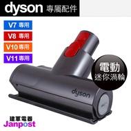 【好省日最高10%回饋】[96折][建軍電器]Dyson V11 V10 V8 V7 mini 迷你電動 渦輪吸頭(除塵蟎 清床墊) v6可參考