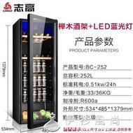 Chigo/志高冰吧家用單門小冰箱冷藏櫃水果茶葉保鮮櫃玻璃門紅酒櫃ATF 克萊爾