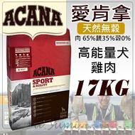 愛肯拿ACANA高能量犬配方-放養雞肉+新鮮蔬果17kg 狗飼料