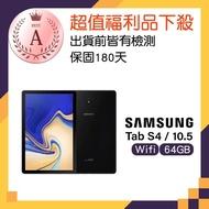 【SAMSUNG 三星】福利品 Galaxy Tab S4 10.5 Wi-Fi 64G 平板(T830)