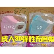 ⛔️買一包送10片(體驗包)⛔️淨新成人3D