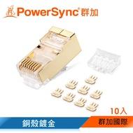 【福利品】群加 Powersync CAT 7 銅殼鍍金網路水晶接頭/10入(CAT7-G8P8C3MG10)