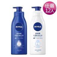 【NIVEA 妮維雅】深層修護潤膚乳液400ml 12入