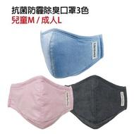 【Edenswear 伊登詩】現貨 符合PM2.5的口罩 pure it 兒童/成人抗菌防霾除臭口罩/抗菌口罩