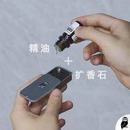 擴香石+精油組合 便攜香薰石 香薰盒火山石|黃葯師 Dr.Wong