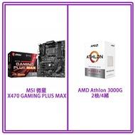 MSI 微星 X470 GAMING PLUS MAX +AMD Athlon 3000G 2核/4緒