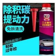 車巨人 三元催化清洗劑 發動機內部節氣門免拆清洗劑 傳感器節氣門尾氣清洗劑 現貨