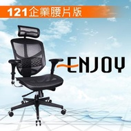 Enjoy 121企業腰片版: 需DIY組裝
