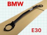 BMW E30 引擎室拉桿 平衡桿