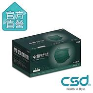 CSD中衛 醫療口罩-軍綠(50片x 1盒入)