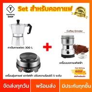 hot *ยอดฮิต* ชุดSet เครื่องทำกาแฟ 3in1 + เครื่องบดกาแฟ + กาชงกาแฟ เครื่องทำกาแฟสด โมก้าพอท มอคค่าพอท โมก้าพอทไฟฟ้า เครื่องอุ่นกาแฟ moka pot พร้อมเตา