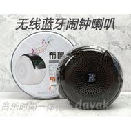 布魯斯 BT-368 無線藍牙 鬧鐘功能 重低音 喇叭 藍芽喇叭 音樂 時尚 LCD觸控操作 無線藍牙音箱  台灣合格