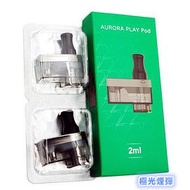 降價到底 賣完為止 請看說明【正品】 極光煙彈 ZERO2 ZERO二代 油倉 霧化蕊 小煙