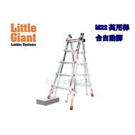 (小小五金) 美國 小巨人 LittleGiant 萬用梯 M22 含自動腳 工作梯 鋁梯