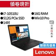 Lenovo聯想 ThinkPad T14s i7 14吋 指紋辨識 3年保固 專業版 輕薄 商務筆電