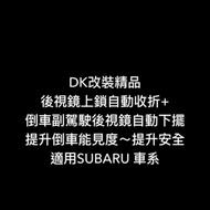 DK改裝精品 後視鏡上鎖自動收折+ 倒車副駕駛後視鏡自動下擺 提升倒車能見度~提升安全 適用SUBARU 車系 另有日產