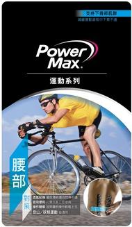 【登瑞體育】Power Max便利包 腰背肌貼_PM01