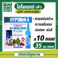 Hyponex  Ampoule  สีฟ้า (ไฮโพเนกซ์  แอมเพิล 10หลอด/1กล่อง) เร่งดอก เร่งสี ใช้ง่ายแค่ปัก นำเข้าจากญี่ปุ่น  ( ปุ๋ยปัก ฮอร์โมนพืช อาหารพืช  ธาตุอาหารรอง ธาตุอาหารพืช ธาตุอาหารเสริมพืช  พงษ์เกษตรอุตรดิตถ์ )