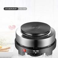 電熱爐電熱爐泡茶/摩卡壺煮咖啡爐小電爐溫控加熱爐220V/110V  【娜娜小屋】