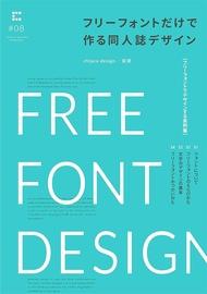 フリーフォントだけで作る同人誌デザイン