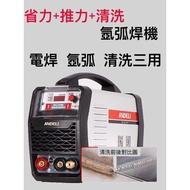 氬弧焊機 安德利WS-250G 智能三用氬焊電焊機薄板清洗機WS250