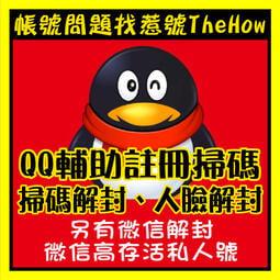 騰訊 QQ帳號 解封 掃碼輔助註冊 真人輔助 掃臉 解封解凍