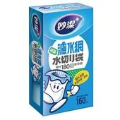 《妙潔》濾水網量販盒(160入)