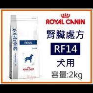 法國皇家 RF14 2kg 腎臟處方