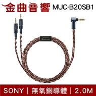 SONY 索尼 MUC-B20SB1 無氧銅導體 4.4平衡 雙3.5 升級線 MDR-Z1R Z7  | 金曲音響